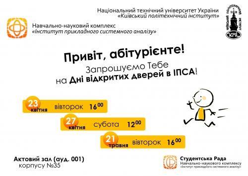 Дні відкритих дверей 2013 в ННК ІПСА НТУУ КПІ